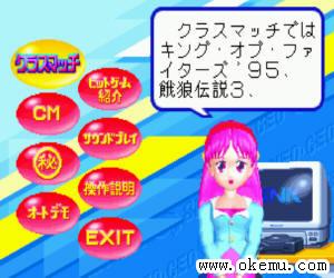 机皇CD特别版 (Neo Geo CD Specia)